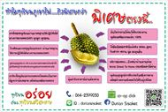 Picture of Durian Sisaket 2 pack